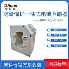 AKH-0.66/MP 80*50 1000/5保护测量型出线柜配置电流互感器  计量型